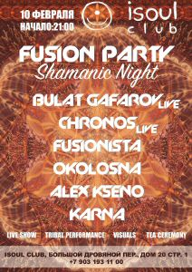 FUSION PARTY SHAMANIC NIGHT IN ISOUL | BULAT GAFAROV | 10.02.17