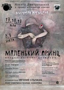 Балет Маленький Принц | Никита Дмитриевский и Булат Гафаров