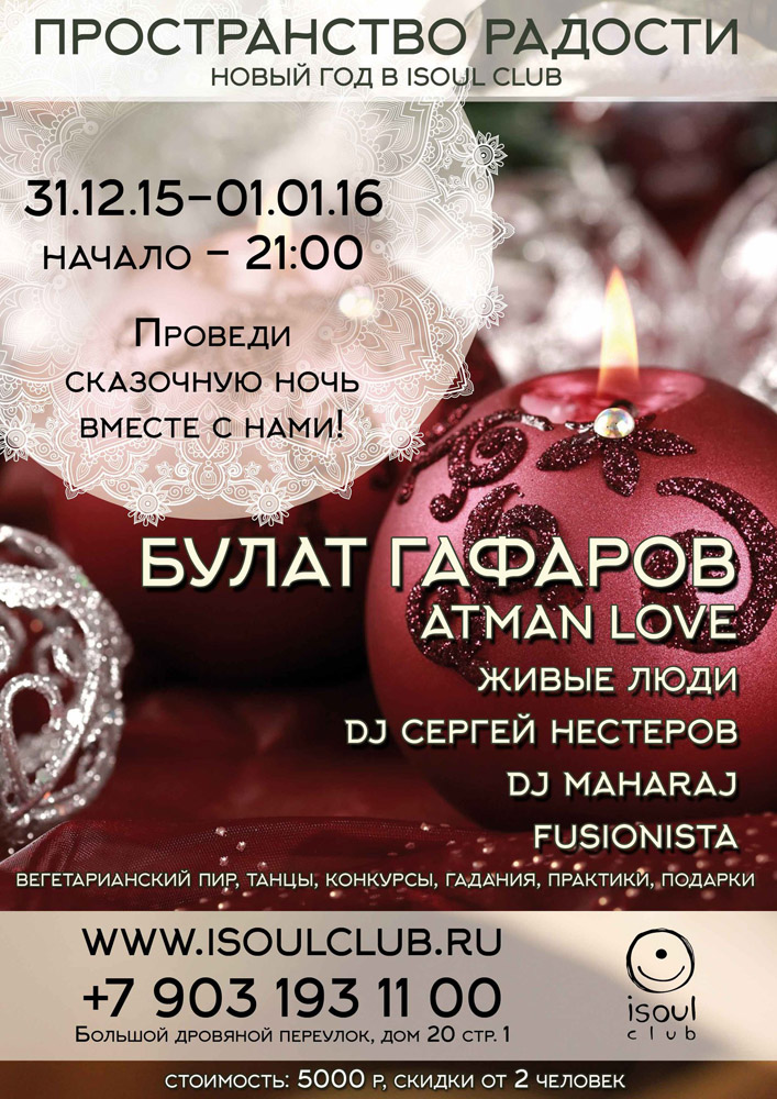 New-Year party at iSoul Club | Live DJ set by Bulat Gafarov