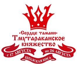 """Фестиваль """"Тмутараканское княжество"""" на Тамани"""